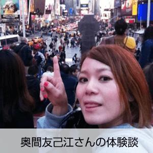 奥間友己江さんの体験談