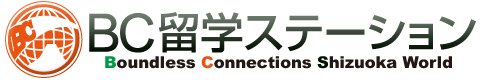 今注目!? 専門留学 | 静岡と世界を留学でつなぐ「BC留学ステーション」