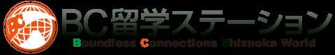 MILNER INTERNATIONAL COLLEGE OF ENGLISH | 静岡と世界を留学でつなぐ「BC留学ステーション」